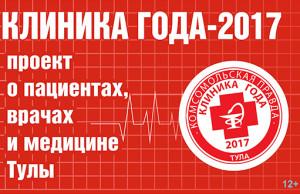 Клиника года – 2017