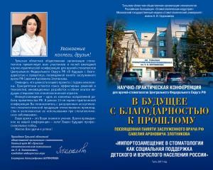 программа конференции 1