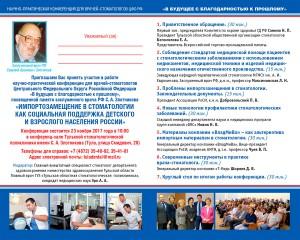 программа конференции 2