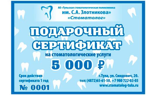 Подарочные сертификаты АО «Стоматолог»!